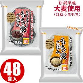 黒米・玄米入り もち麦ごはん(120g×2個)×12袋 と もち麦ごはん(120g×2個)×12袋 の合わせて24袋 _ 越後製菓 国産原料100% もち麦50%配合 ごはん ご飯 通販 もちむぎ