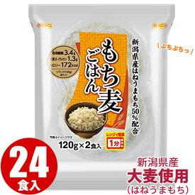 もち麦ごはん 1ケース (120g×2個)×12袋 _ 越後製菓 国産原料100% もち麦50%配合 食物繊維を手軽に摂取 ごはん ご飯 通販 送料無料 もち麦 パック もちむぎ
