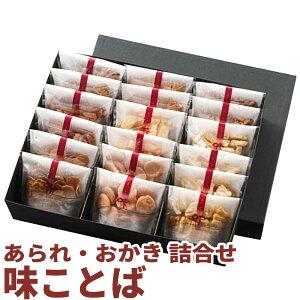 【越後天風】味ことば TA3-30 あられ・おかき詰め合せ(6種18袋詰め合わせ) 越後米菓ギフトセット お歳暮 年始 贈答用 手土産
