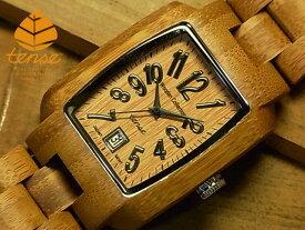 テンス【tense】バンブーモデル No. B10 孟宗竹(bamboo)使用1971年創業のカナダ木工専門技を結集し、匠が創り上げたTENSE竹製腕時計(バンブーウォッチ)。テンス社日本総輸入元公式販売サイト。【日本総輸入元のメンテナンス保証付】