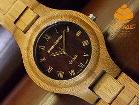 テンス【tense】バンブーモデル No. B12 孟宗竹(bamboo)使用1971年創業のカナダ木工専門技を結集し、匠が創り上げたTENSE竹製腕時計(バンブーウォッチ)。テンス社日本総輸入元公式販売サイト。【日本総輸入元のメンテナンス保証付】