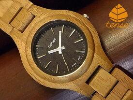 テンス【tense】バンブーモデル No. B3孟宗竹(bamboo)使用1971年創業のカナダ木工専門技を結集し、匠が創り上げたTENSE木製腕時計(バンブーウォッチ)。テンス社日本総輸入元公式販売サイト。【日本総輸入元のメンテナンス保証付】
