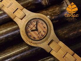 バンブーレディースモデル No. B9 竹製腕時計(bamboo)1971年創業のカナダ木工専門技を結集し、匠が創り上げたTENSE木製腕時計(バンブーウォッチ)。テンス社日本総輸入元公式販売サイト。【日本総輸入元のメンテナンス保証付】