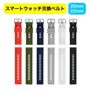 スマートウォッチ 腕時計 交換ベルト シリコン素材 スポーツウォッチ 幅20mm 幅22mm メンズ レディース
