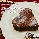 フレンチ ショコラ