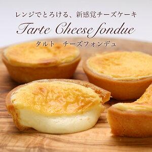 【限定スイーツ】タルトチーズフォンデュ6個入スイーツ ...
