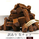 【訳あり】バレンタイン チョコ ご自宅用 生チョコ 濃厚 プレーン280g義理チョコ チョコレート 大量 おもしろチョコ …