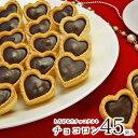 バレンタイン 義理チョコ お配り用チョコロン45個入チョコレート 予約 おもしろ ギフト 会社 職場 学校 子供 2019 プ…