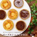 スイーツ ギフト 誕生日プレゼント ハロウィン プレゼント 内祝い お菓子本州 送料無料 チーズケーキ & ショコラ タ…