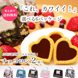 チョコロン2個入業務用 お菓子セット 大袋 大量 配る...