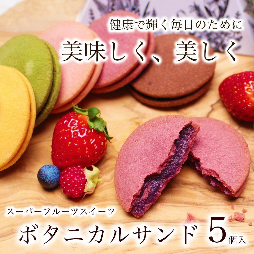 ボタニカルサンド5個入ギフト プレゼント 贈り物 セット 詰め合わせ スイーツ クッキー お菓子 洋菓子