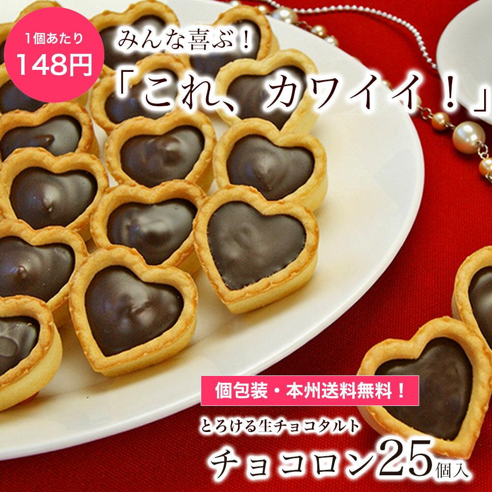 【本州送料無料】お配り用チョコロン25個入スイーツ ギフト お菓子 洋菓子 個包装 小分け かわいい 可愛い 高級 おしゃれ 会社 子供 大量 配送日指定可 クッキー 生チョコレート タルト
