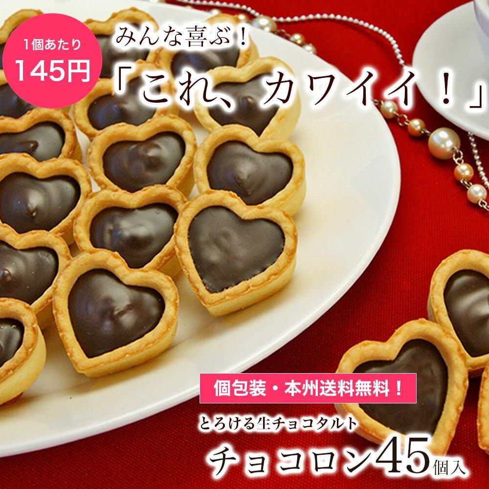 【本州送料無料】お配り用チョコロン45個入2018 スイーツ ギフト お菓子 洋菓子 個包装 小分け 配送日指定可 クッキー 生チョコレート タルト