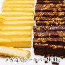 【訳あり】 スイーツ チョコ チーズケーキ本州 送料無料 メガ盛りケーキバー 900g割れ 食品 ワケあり わけあり 訳アリ…