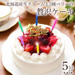 誕生日ケーキ 誕生日プレゼント ギフト 本州 送料無料...