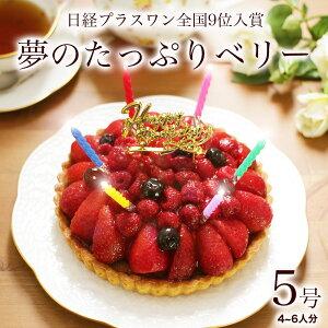 誕生日プレゼント 誕生日ケーキ バースデーケーキ ギフ...