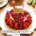 誕生日ケーキ バースデーケーキ本州 送料無料 トリプル ベリー タルト 5号 4〜6人前北海道 苺 フルーツ たっぷり宅配 …