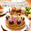 誕生日ケーキ バースデーケーキ 誕生日プレゼント 本州 送料無料至福のモンブランタルト 5号クリスマス ギフト 女友達…