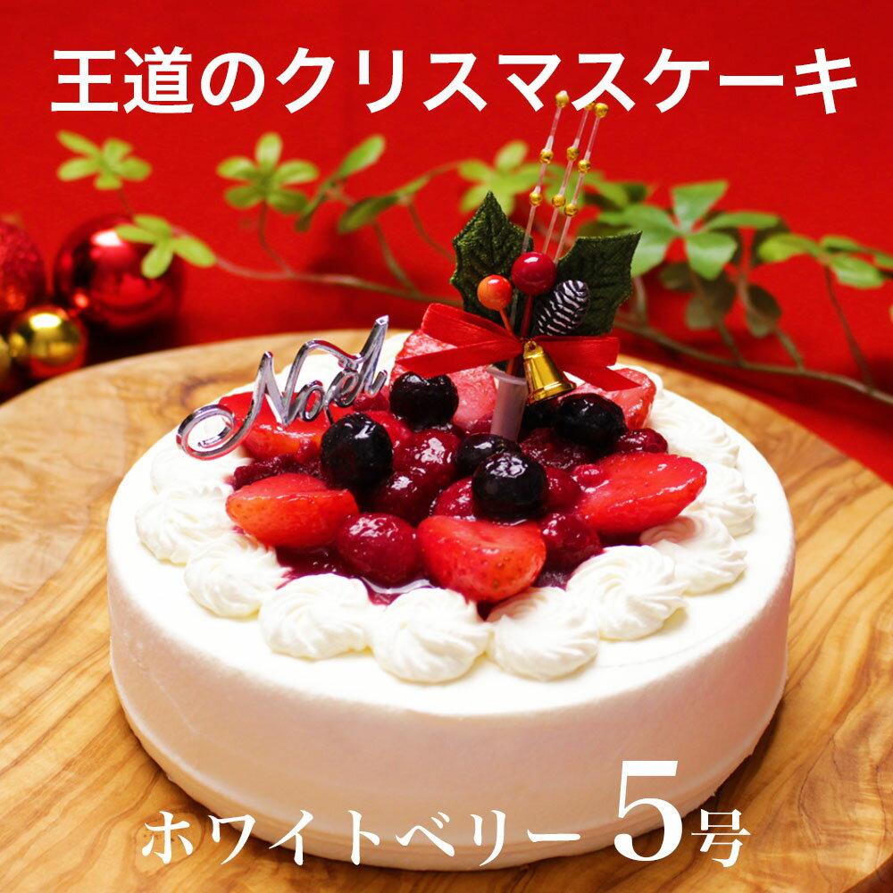 X'mas クリスマス ケーキ プレゼント ギフト本州 送料無料 ホワイトベリー 5号クリスマス 子供 女性 男性 女友達 お母さん 父 かわいい ショートケーキ ホールケーキ イチゴ いちご 苺 生クリームたっぷり 配送日指定
