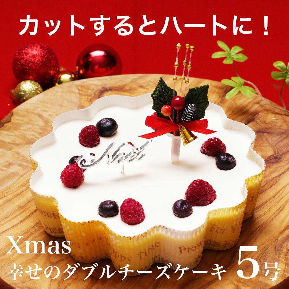 クリスマスケーキ プレゼント ギフト 本州 送料無料 幸せのダブルチーズケーキ 5号大人 子供 女性 男性 女友達 お母さん 父さんホール かわいい ハート ベイクドチーズケーキ レアチーズケーキ配送日指定