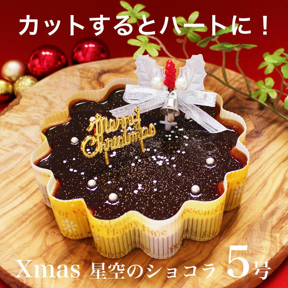 クリスマスケーキ プレゼント 本州 送料無料星空のショコラ 5号ギフト スイーツクリスマス ハロウィン お歳暮 大人 子供 女性 男性 女友達 母 父ホール かわいい ハート しっとり チョコレートケーキ配送日指定