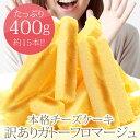 【訳あり】ご自宅用ガトーフロマージュ・たっぷり400g!約15本分!アウトレット|訳あり