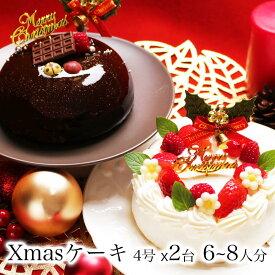 クリスマスケーキ 予約 本州 送料無料 2019デュエット Ver.2 4号x2台 4?6人前誕生日ケーキ バースデーケーキ 生クリーム 苺 たっぷり ショートケーキ チョコ かわいい おしゃれ 贅沢 女性 子供宅配 配送日指定
