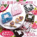 ポイント バレンタイン チョコロン・デザイナーズバッグ プチギフト