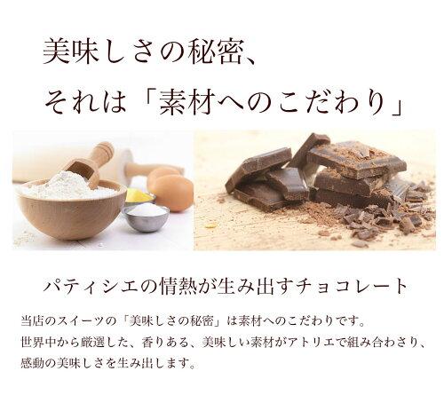素材のこだわりチョコレート