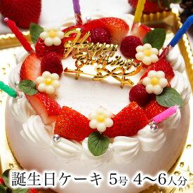 誕生日ケーキ バースデーケーキ 本州 送料無料 ホワイトベリー5号 Ver.2 4?6人前生クリーム 苺 たっぷり ショートケーキ女性 子供 かわいい おしゃれ 翌日 配送日指定