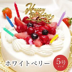 【あす楽 12時まで】誕生日ケーキ 送料無料 バースデーケーキ 誕生日プレゼント 大人 子供 冷凍 生クリーム 苺 ショートケーキ 解凍12時間【ホワイトベリー5号 4-6人前】