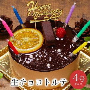 【あす楽 12時まで】誕生日ケーキ チョコ バースデーケーキ 誕生日プレゼント クリスマスケーキ 2020 大人 子供 翌日 配送 冷凍 解凍8時間【生チョコ トルテ 4号 2-4人分】