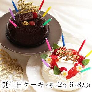 クリスマスケーキ 予約 2020 送料無料 チョコ 大人 子供 誕生日ケーキ 誕生日プレゼント プレゼント ギフト スイーツ かわいい おしゃれ あす楽 解凍8-12時間【デュエットVer.2 4号x2台セット 6-8