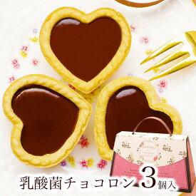 【総合1位】バレンタイン チョコ チョコレート プチギフト 義理チョコ 2021 お菓子 大量 友チョコ 子供 常温 個包装 おしゃれ【乳酸菌チョコロン アソート3個入】