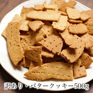 【訳あり】お菓子 クッキー おやつ ポイント消化 お試し アウトレット 格安 安い 大量 【バター クッキー 500g】