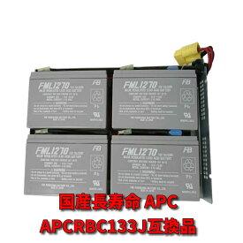 新品国産電池使用 APCRBC133J : SMT1500RMJ2U 交換用バッテリーキット 互換品 UPS