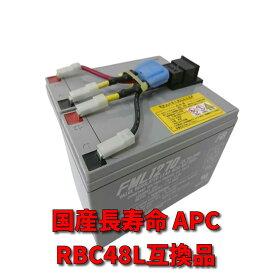 新品国産電池 RBC48L 互換品 : APCRBC137J 互換品 FML1270[2本セット] コネクター付 UPS SUA500JB/SUA750JB/SMT500J/SMT750J 電池交換用