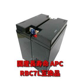 【新規出店】新品国産電池 RBC7L / APCRBC139J 互換品 HF17-12A[2本セット] コネクター無 長寿命5年 UPS [SMT1500J用]