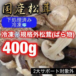 冷凍国産松茸下処理済みバラ400g(松茸御飯やすき焼きにお正月用としても人気)