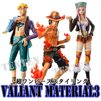 One piece PVC figure Super one piece styling VALIANT MATERIAL3 all three set ACE mark Bonney