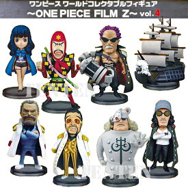 ワンピース フィギュア ワールドコレクタブルフィギュア ONE PIECE FILM Z Vol.4 全8種 【即納品】
