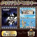 ワンピース グッズ ワンピースメモリアルタペストリー アラバスタ & ゾロ・ミホーク 2枚セット 【即納品】