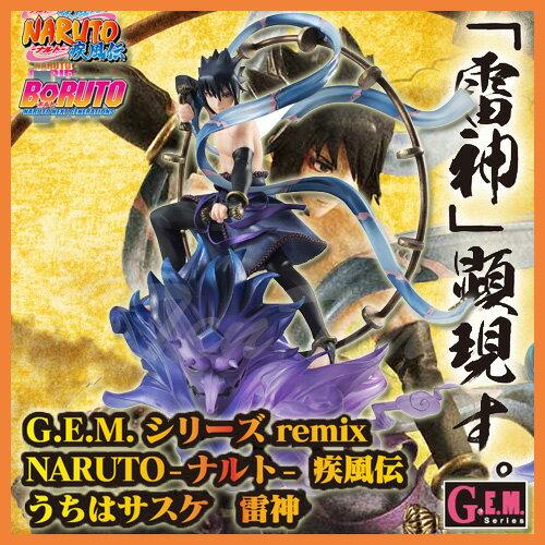 G.E.M.シリーズ remix NARUTO-ナルト- 疾風伝 うちはサスケ 雷神 【即納品】 彩色済み完成品フィギュア BORUTO GEM メガハウス