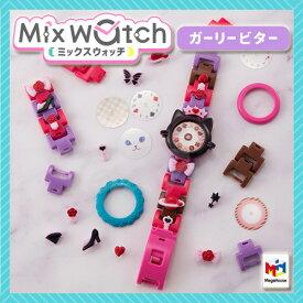 Mix Watch ミックスウォッチ ガーリービター 【即納品】 日本おもちゃ大賞2019ガールズ・トイ部門大賞受賞 メガハウス 贈り物プレゼントなどに♪室内あそび