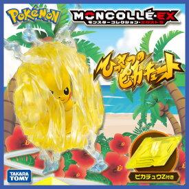 ポケットモンスター モンコレEX EZW_01 ピカチュウ ひっさつのピカチュート ピカチュウZ付属 【即納品】 ポケモン Pokemon