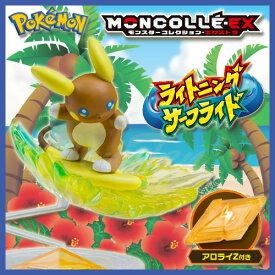 ポケットモンスター モンコレEX EZW_02 ライチュウ(アローラのすがた) ライトニングサーフライド アロライZ付属 【即納品】 ポケモン Pokemon