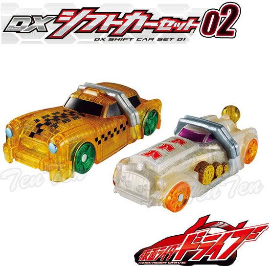 仮面ライダードライブ DXシフトカーセット02 2種セット DXドライバー対応 【即納品】 【コンビニ受取対応商品】