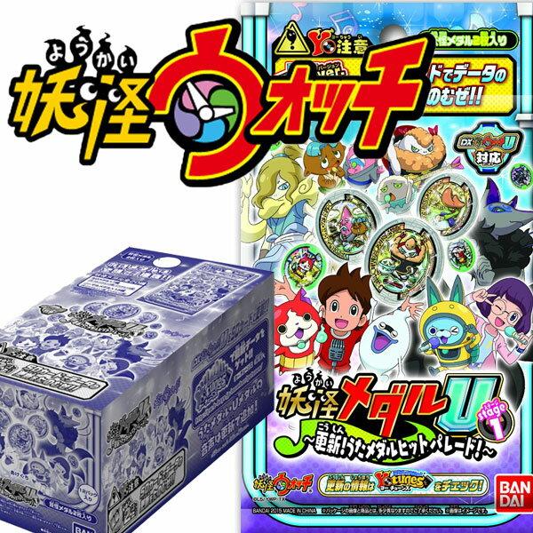 妖怪ウォッチ 妖怪メダルU stage1 更新!うたメダルヒットパレード! 12パックBOX メダル24枚 【即納品】
