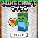 マインクラフト ケシゴム キャラボックス04 ゾンビ 【即納品】 マイケシ Minecraft 消しゴム 文具 【コンビニ受取対応…