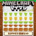 マインクラフト ケシゴム たがやそう!農園セット 【即納品】 マイケシ Minecraft 消しゴム 文具 【コンビニ受取対応商品】